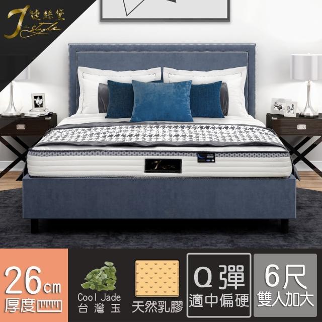 【J-style婕絲黛】透氣涼爽台灣玉乳膠硬式獨立筒床墊(雙人加大6x6.2尺)/