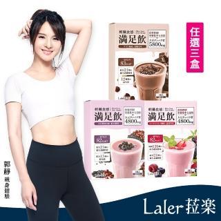 【Laler 菈樂】輕孅食感滿足飲代餐三入組(口味任選)