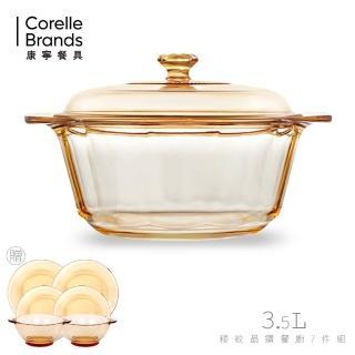 【CORNINGWARE 康寧餐廚】稜紋鑽石3.5L晶鑽透明鍋(贈琥珀碗盤6件組)