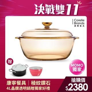 【CORNINGWARE 康寧餐廚】完美圓弧4L晶鑽透明鍋(贈琥珀碗盤6件組)