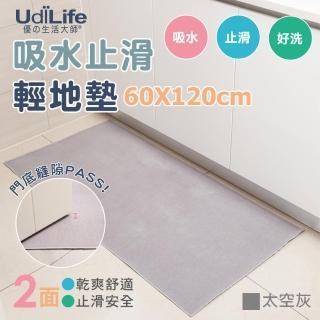 【UdiLife】60x120cm 加長吸水止滑地墊-太空灰 2入組 MIT台灣製(MIT台灣製 廚房 浴室 玄關 輕地墊)