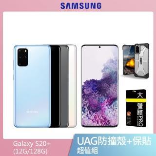 送UAG防撞殼+滿版保貼【SAMSUNG 三星】Galaxy S20+ 6.7吋四主鏡超強攝影旗艦機(12G/128G)