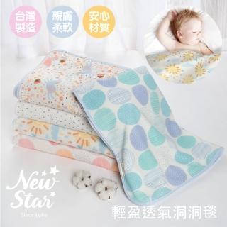 【NEW STAR】MIT2入輕盈透氣洞洞毯(寶寶必備 夏天 好用 透氣 不怕熱 涼感 舒適 嬰兒)