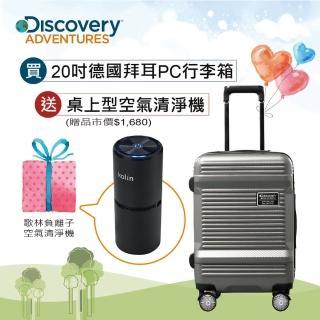【Discovery Adventures】工具箱PLUS+20吋飛機輪TSA海關鎖防爆拉鍊旅行箱(贈歌林空氣清靜機)(行李箱)