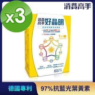 【消費高手】好晶明德國酯化型葉黃素液態膠囊3盒組(60顆/盒)
