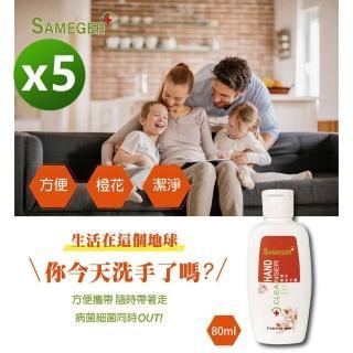 SAMEGER橙花潔洗手凝露80ML-5瓶組(乾洗手/多洗手/防疫抗菌)