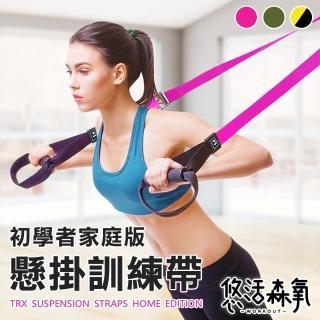 【樂居家】懸掛訓練系統-家庭版(懸掛帶 訓練帶 懸吊訓練 健身訓練帶 懸吊系統 TRX)