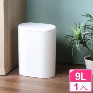 【真心良品】波米按壓式垃圾桶9L(1入)