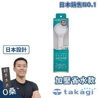 【takagi】日本淨水Shower蓮蓬頭 - 加壓省水款(鈴木太太公司貨)