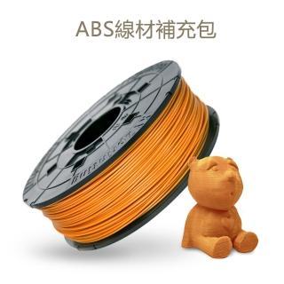 【XYZprinting】ABS Refill 600g 陽橙色