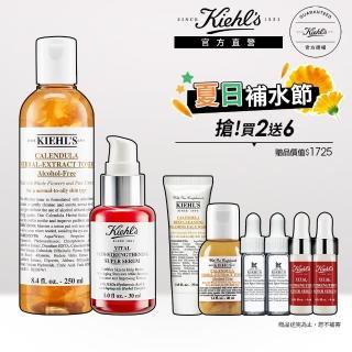 【Kiehl's 契爾氏】金盞花超導修護組(小紅瓶+金盞花化妝水)