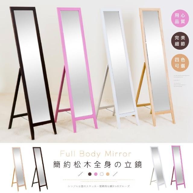【歐德萊生活工坊】簡約松木全身鏡(穿衣鏡