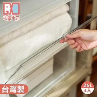 【大象平方】水晶方塊前拉系統收納箱 4入裝26L(三種尺寸)