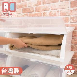 【大象平方】輕透系列晶巧收納箱二入(斜取式收納箱35L)