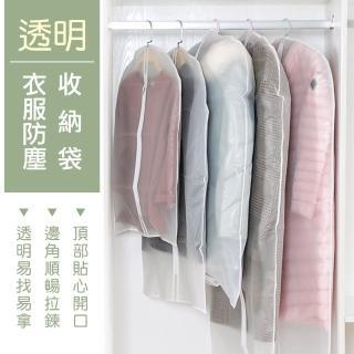 【台灣霓虹】衣服防塵透明收納袋/