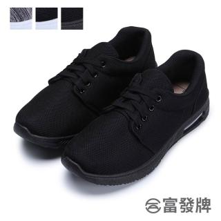 【FUFA Shoes 富發牌】飛織休閒氣墊慢跑鞋-全黑 1AJ22