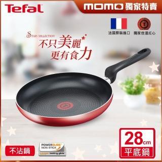 【Tefal 特福】法國製星鑽紅系列28CM不沾鍋平底鍋