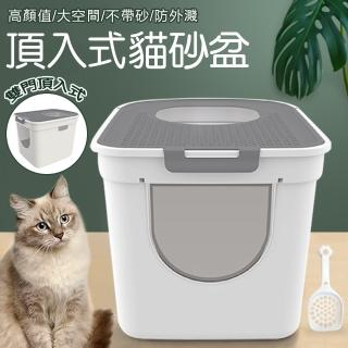 【PETDOS派多斯】頂入式貓砂盆(下進上出