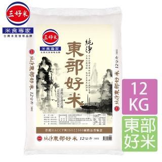 【三好米】純淨東部好米12Kg(大包裝)