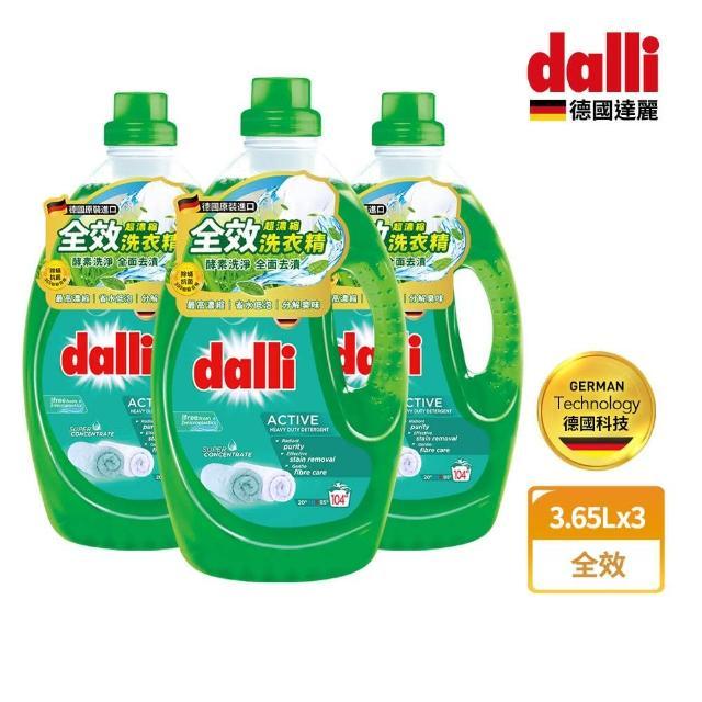 【Dalli德國達麗】超值組-全效深層去漬/護色持色/抗敏溫和超濃縮酵素洗衣精/三款任選(3.65L-三入/箱)/