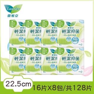 【Laurier 蕾妮亞】輕潔抑菌衛生棉_量多日用型22.5cm(16片x8包)