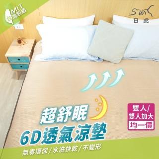 【日虎】速達-MIT超舒眠6D透氣涼墊(雙人/雙人加大 均一價)