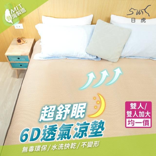 【日虎】速達-MIT超舒眠6D透氣涼墊(雙人/雙人加大