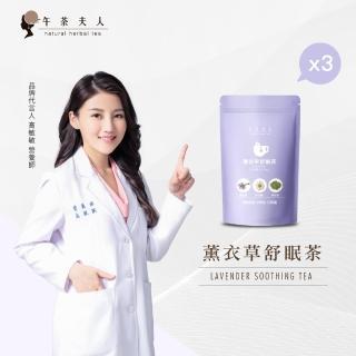 【午茶夫人】薰衣草舒眠茶 3件組共30入(天然花草 無咖啡因)