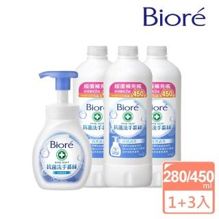 【Biore 蜜妮】抗菌洗手慕絲 本體280mlX1+補充瓶450mlX3(沁檸橙香/自然清香)