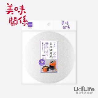 【UdiLife】MIT台灣製 氣炸鍋用紙 8吋 - 100枚入(美味關係 MIT台灣製/烘焙/氣炸鍋專用)