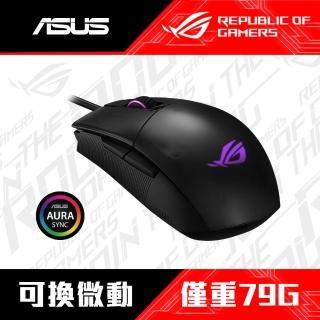 【ASUS 華碩】ROG Strix Impact II 人體工學RGB電競滑鼠