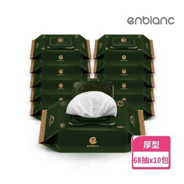 【ENBLANC】銀離子抗菌|新生兒專用純水超厚有蓋大包濕紙巾