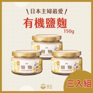 【菇王】有機鹽麴150g(3入組)