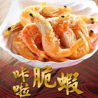 【愛上海鮮】卡拉脆蝦(25g/包-經典原味/香蒜辣味/四川麻辣)