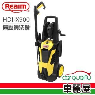 【Reaim 萊姆】高壓清洗機(HDI-X900)
