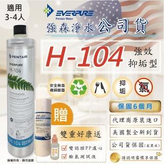 【Sueno 強森淨水】H104濾心(強森淨水公司貨 EVERPURE H-104 雙重贈: 抗菌PP濾心+餘氯測試液)
