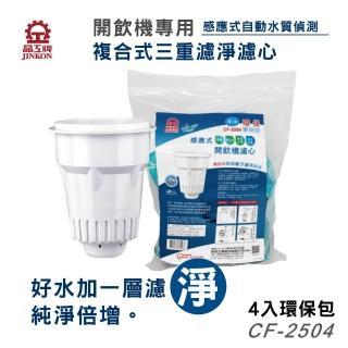 【晶工牌】CF-2504A感應式開飲機專用濾心-環保包裝4入裝(濾心)/