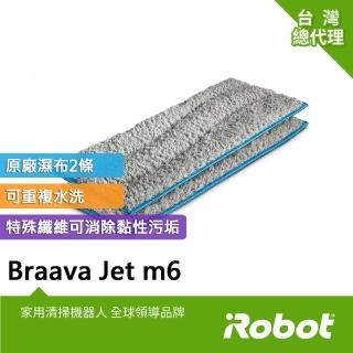 【iRobot】美國iRobot Braava Jet m6 拖地機原廠水洗型濕拖墊2片(原廠公司貨)