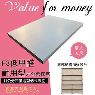 【HOME MALL】東京純白耐用六分低床低雙人5尺