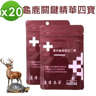 【達摩本草】古方龜鹿關鍵精華二寶x20包(專利二型膠原蛋白、靈敏行動力)