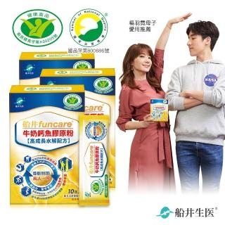 【funcare 船井生醫】健字號成長關健粉10入x3盒-週期購