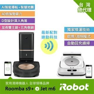 【iRobot】Roomba s9+ 掃地機器人+Braava Jet m6 拖地機器人(頂尖組合 掃完自動拖地)