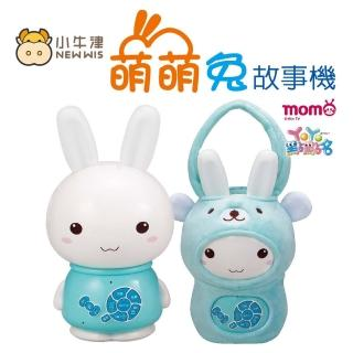 【小牛津】萌萌兔故事機贈專屬防摔衣(momo&yoyo親子台雙授權)