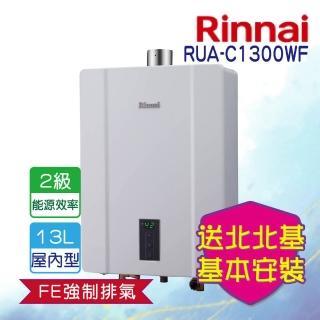 【林內★買就送TESCOM整髮梳★】RUA-C1300WF屋內強制排氣熱水器13L(北北基含基本安裝)