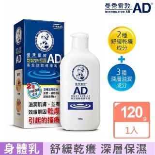 【曼秀雷敦】曼秀雷敦AD高效抗乾修復乳液120g