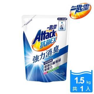 【一匙靈】ATTACK 抗菌EX科技潔淨洗衣精補充包 ★ (1.5kg)