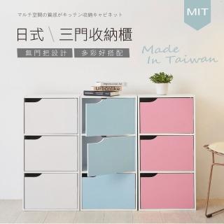 【超值買一送一】MIT台灣製造-日系簡約風三格門櫃三層櫃收納櫃/書櫃(4色可選)