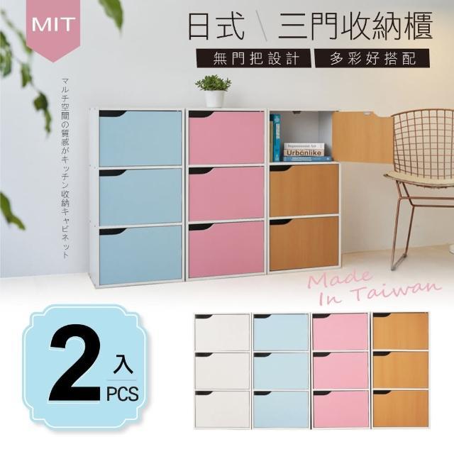 【超值買一送一】MIT台灣製造-日系簡約風三格門櫃三層櫃收納櫃/書櫃(4色可選)/
