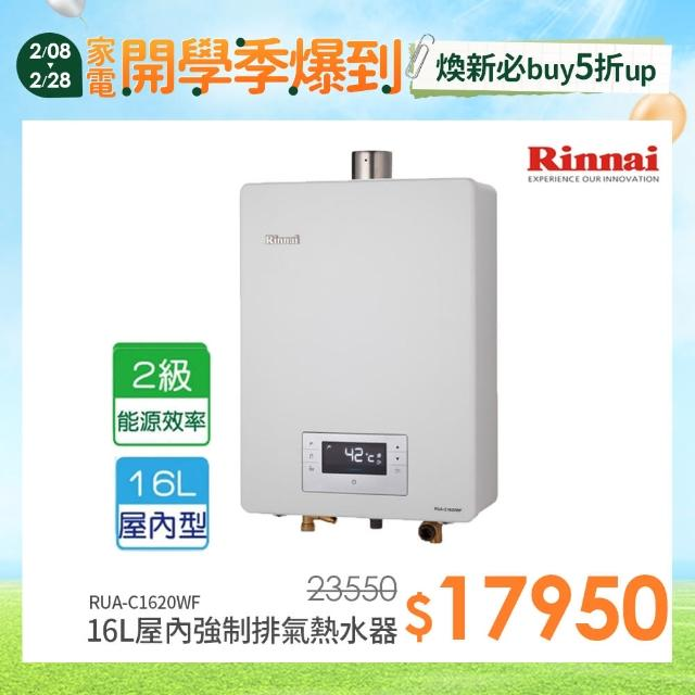 【林內買就送富士電通感應式筋膜槍】RUA-C1620WF強制排氣熱水器16L(北北基含基本安裝)/
