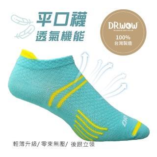 【DR.WOW】MIT吸排透氣足弓機能平口襪女款(藍綠/ 黃)